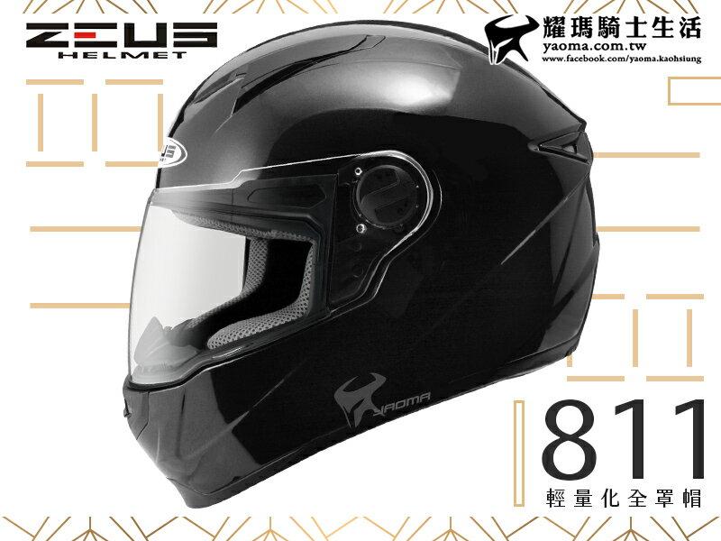 【加贈好禮】ZEUS安全帽|ZS-811 素色 黑 內襯可拆 全罩帽 811 輕量化全罩帽 『耀瑪騎士生活機車部品』