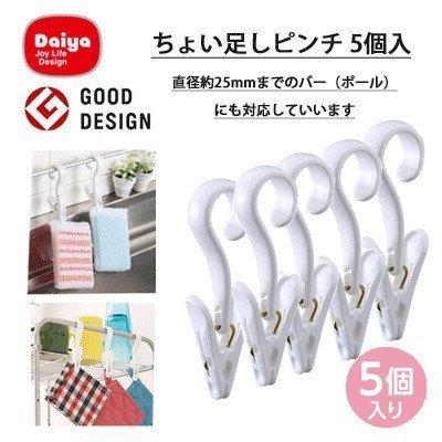 日本 daiya 機能型 多用途 便利掛勾夾 5入/組