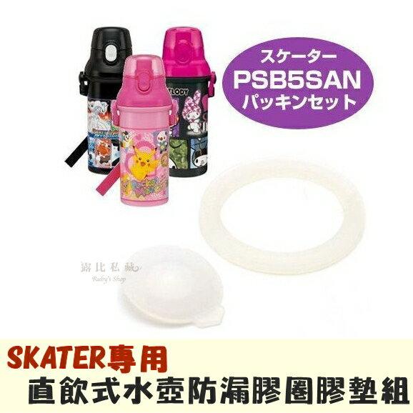露比私藏:(日本製)SKATER專用直飲式水壺替換零件組矽膠防漏膠圈膠墊組(480ML)專用