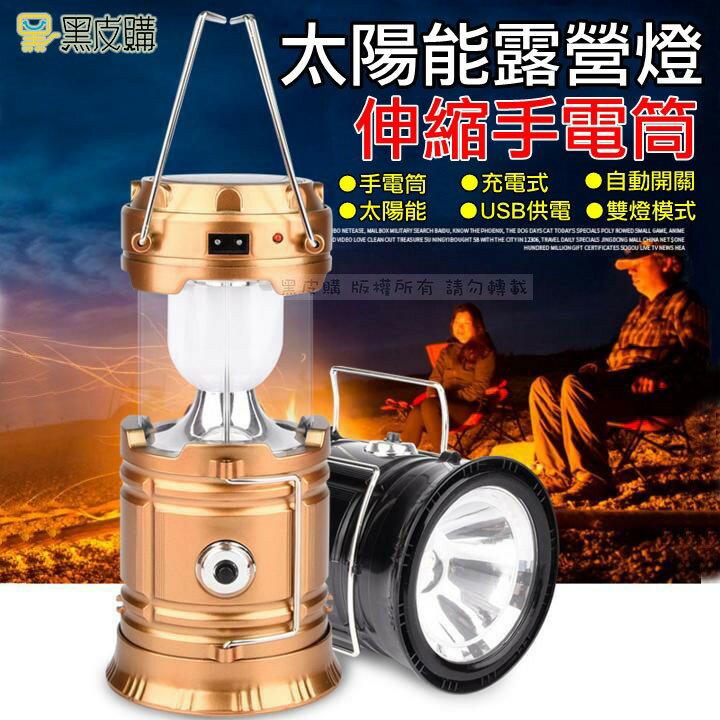 【寶貝屋】 太陽能露營燈 可吊掛 多功能 LED 太陽能 露營 旅行 停電緊急照明燈 可當行動電源 內建充電鋰電池