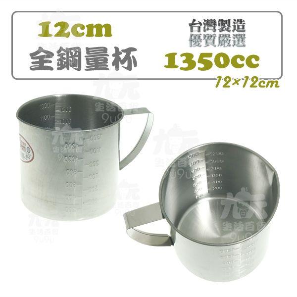 【九元生活百貨】12cm全鋼量杯/1350cc 不鏽鋼量杯 麵粉杯 量水杯