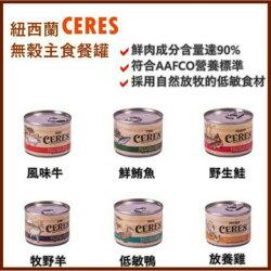 紐西蘭 CERES罐頭蓋 克瑞斯無穀貓主食餐罐 貓罐 主食罐 6種口味 90g
