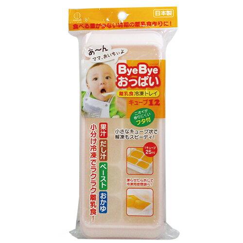 ★衛立兒生活館★日本製 Bye Bye 嬰兒食品冷凍盒-12格(副食品儲存盒)