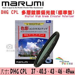 攝彩@Marumi DHG CPL 偏光鏡 37 40.5 43 46 49 mm AR多層鍍膜 標準型 日本製公司貨