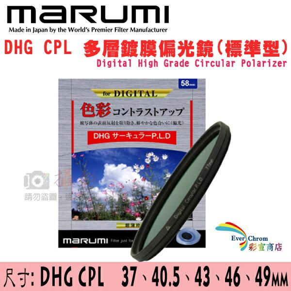 攝彩@MarumiDHGCPL偏光鏡3740.5434649mmAR多層鍍膜標準型日本製公司貨