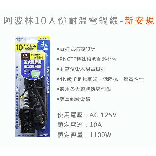 好康加 阿波林10人份耐溫電鍋線-新安規 雙重絕緣電線 適用各大廠牌傳統電鍋 10份 電鍋線 EP104