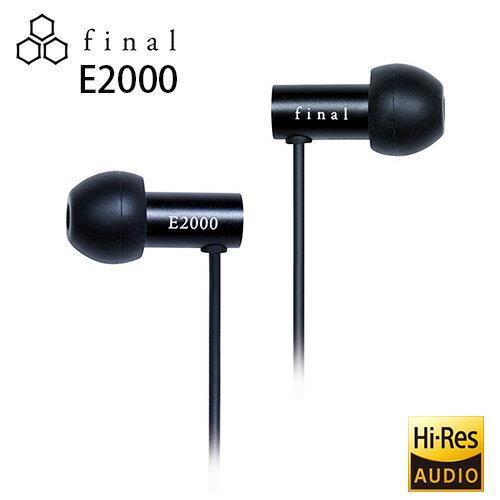 日本 Final E2000 (附原廠收納袋) 耳道式耳機 公司貨兩年保固