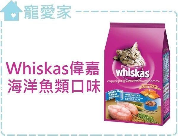 ☆寵愛家☆Whiskas偉嘉貓食乾糧海洋魚類口味7kg.