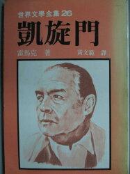【書寶二手書T6/翻譯小說_OBO】凱旋門_雷馬克