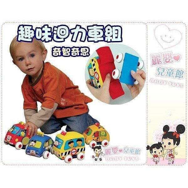 麗嬰兒童玩具館~奇智奇思K's Kids-趣味迴力車組-四入小車可換洗布套-安全適送禮 1