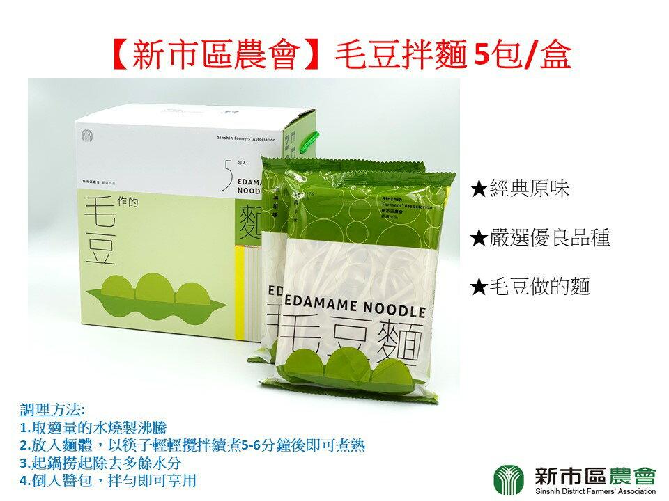 【新市區農會】毛豆拌麵 5包/盒