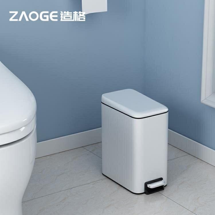 [快速出貨] 長方形窄縫不銹鋼垃圾桶 家用衛生間有蓋 廁所腳踏式小號腳踩帶蓋   七色堇 元旦 交換禮物