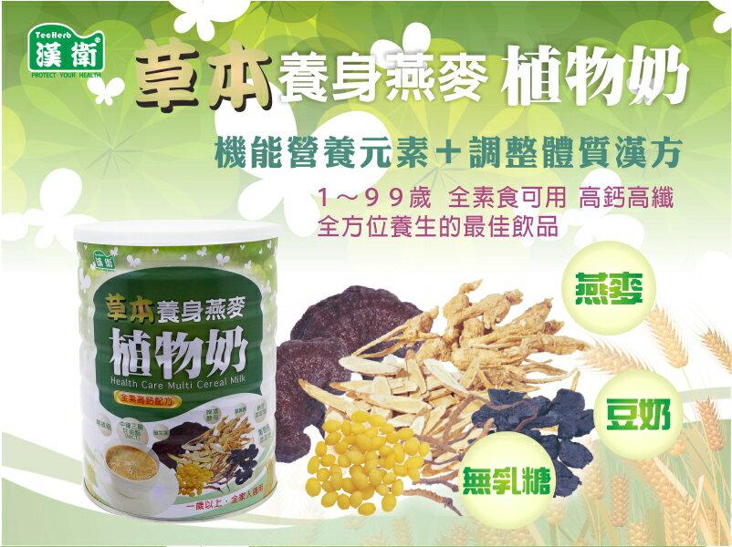 漢衛 草本養身燕麥植物奶-全素高鈣配方900g 2入組【德芳保健藥妝】 2