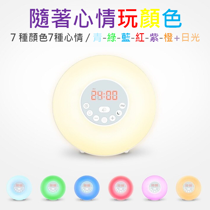 多功能LED時鐘鬧鐘/日出日落模擬喚醒鐘/FM Radio收音機/Sunrise Alarm Clock/FT-6640MD