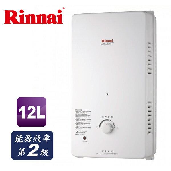 RINNAI林內 屋外 自然排氣 一般型 12L 熱水器 MU-A1221RFN 液化 合格瓦斯承裝業 免費基本安裝(離島及偏遠鄉鎮除外)