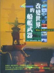 【書寶二手書T2/軍事_MCM】改變世界的航空武器_焦國力