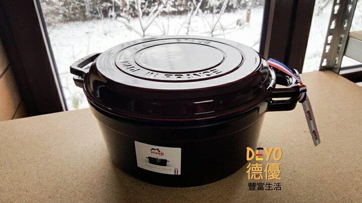 新品 Staub 28cm圓形鑄鐵鍋 + 烤盤 2合1組合 石榴紅