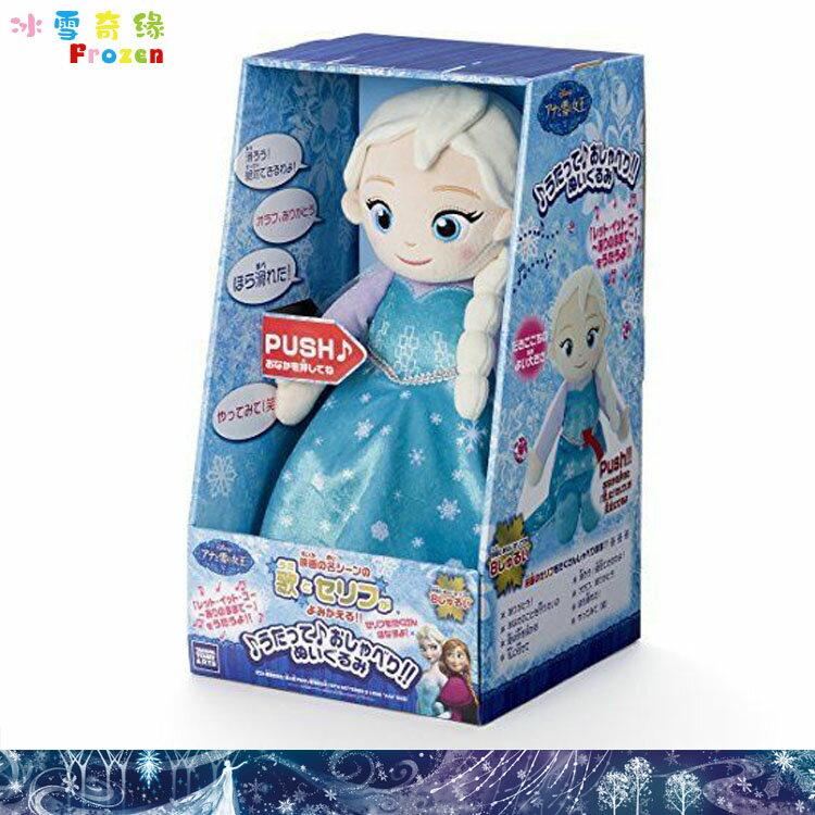 大田倉 日本進口正版 迪士尼 Frozen冰雪奇緣Elsa艾莎 幼兒兒童 絨毛有聲娃娃 聲響娃娃 兒童玩具 234705