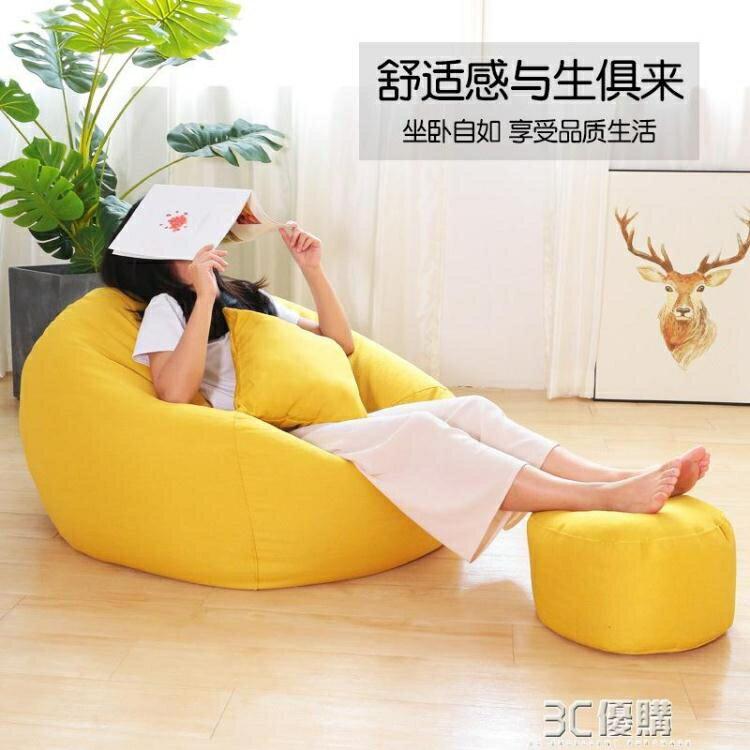 快速出貨 懶人沙發豆袋小戶型網紅單人榻榻米臥室凳子可愛少女地上沙發椅子