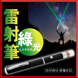 【現貨-激光雷射筆】綠光雷射筆 單點式 超長射程 指星筆 救難筆 綠光雷射筆 教學筆【DE262】