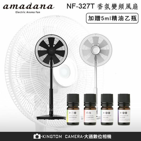<br/><br/>  加碼送香氛精油 amadana NF-327T 14吋 香氛風扇 電風扇 薰香 節能 靜音 變頻 自然風 無線遙控 公司貨 保固一年<br/><br/>