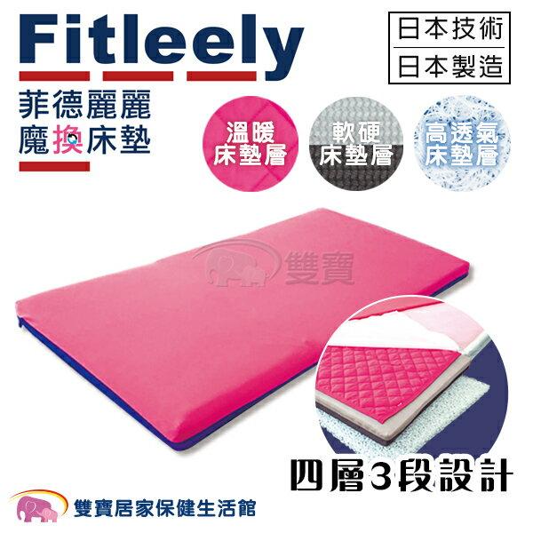 【24期0利率】Fitleely菲德麗麗魔換床墊日本製多功能床墊銀髮照顧臥床床墊病床床墊護理床床墊電動床床墊