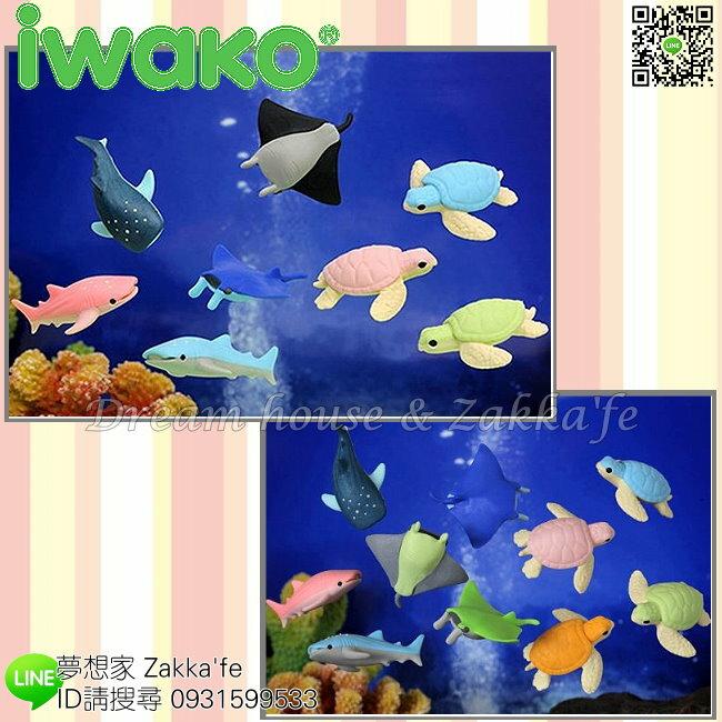 日本 iwako 海洋世界 立體造型橡皮擦 環保無毒《 單個入/不挑款 》★ 日本製 ★ 夢想家精品生活家飾 ★