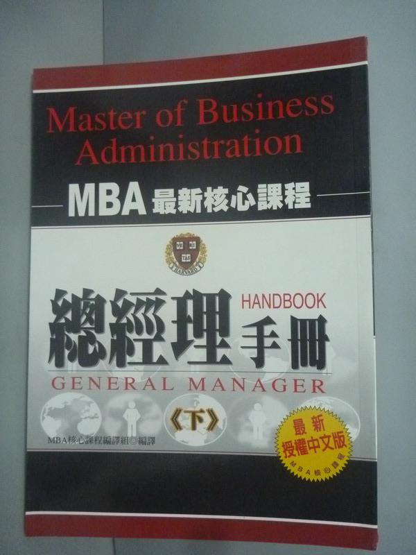 ~書寶 書T9/財經企管_JKU~總經理手冊 下 _MBA核心課程