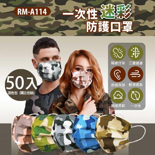 預購 RM-A114 一次性防護迷彩口罩 50入/混色包 單片獨立包裝 3層過濾 高效隔離汙染(非醫療)