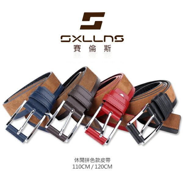 強尼拍賣~現貨降價 SXLLNS 賽倫斯 SX-ZH351 休閒拼色款皮帶 真皮腰帶 男士腰帶 110/120CM