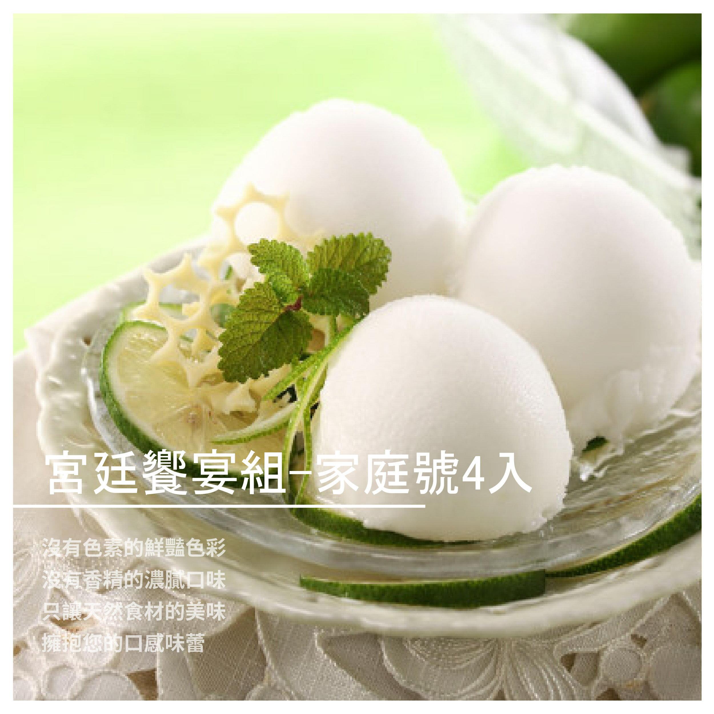 【Congel公爵法式手工冰淇淋】宮廷饗宴組-家庭號4入