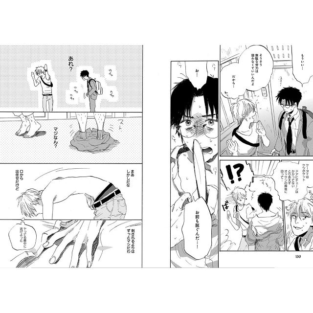 木村Hidesato耽美漫畫-我是,受害者(木村ヒデサト作品) 5