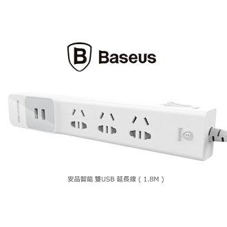 【愛瘋潮】BASEUS 安品智能雙 USB 延長線(1.8M)
