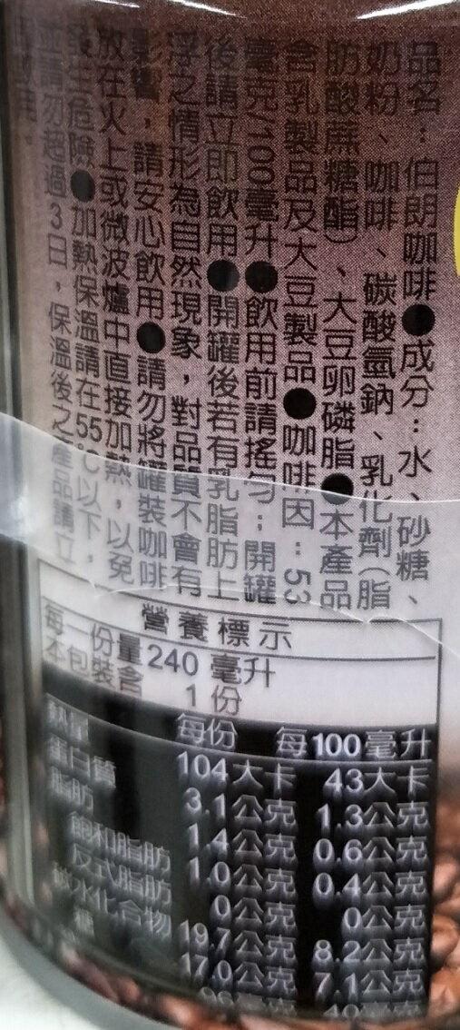 金車 伯朗咖啡(240ml*6罐/組) [大買家]