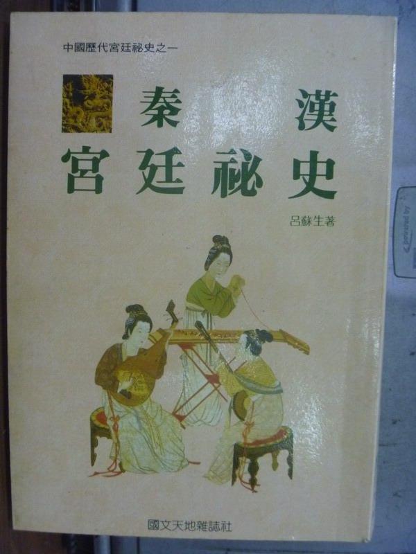 【書寶二手書T3/歷史_MNB】秦漢宮廷祕史