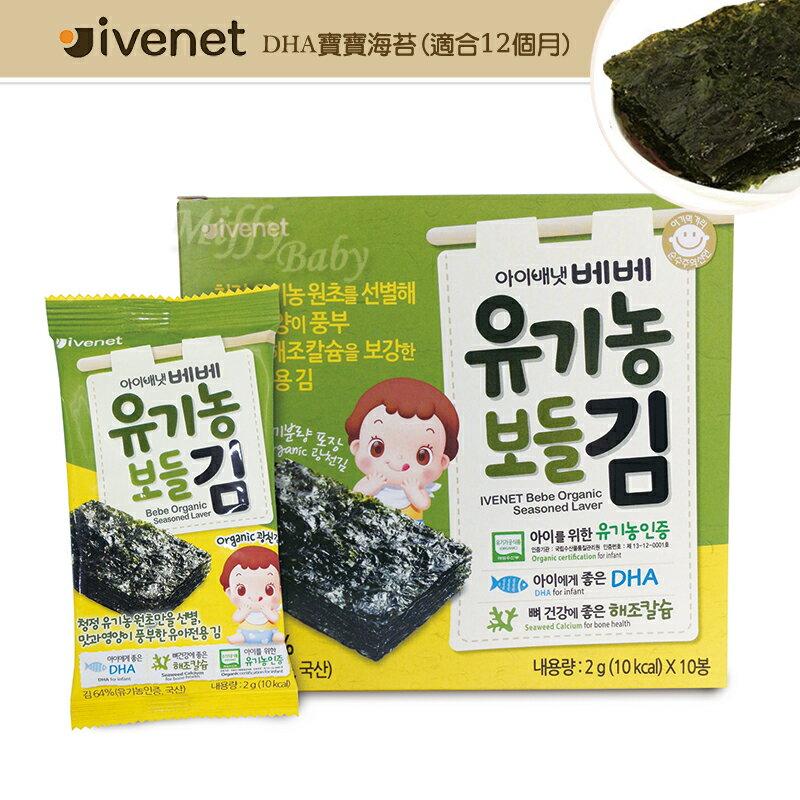 ~韓國IVENET 艾唯倪~~寶寶DHA海苔 10包入 幼兒海苔 副食品 寶寶米餅 嬰兒米
