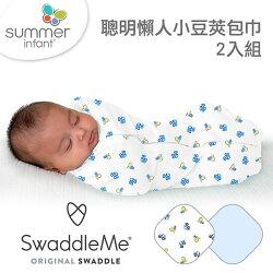 《美國Summer infant》聰明懶人小豆莢包巾2入組-恐龍車車 ㊣原廠授權總代理公司貨