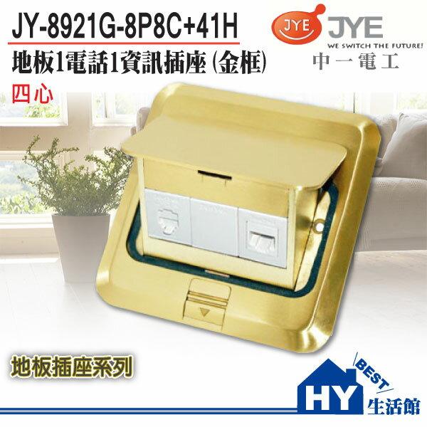 <br/><br/>  中一電工【JY-8921G-8P8C+41H方型金框地板插座】地板1電話1資訊插座(金色)-《HY生活館》水電材料專賣店<br/><br/>