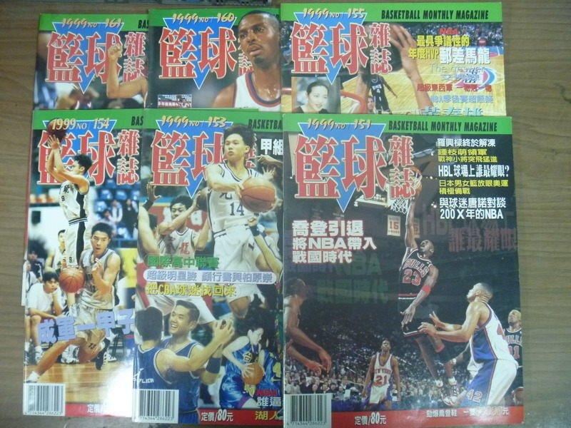【書寶二手書T9/雜誌期刊_QKZ】籃球雜誌_151~161期間_共6本合售_喬登引退將NBA帶入戰國時代等