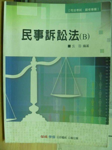【書寶二手書T6/進修考試_ZIP】民事訴訟法(B)_玄羽_司法考試/國考_民100