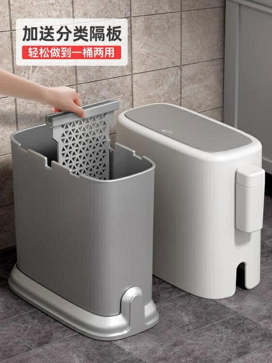 垃圾桶 夾縫垃圾桶分類家用帶蓋廚房客廳大號商用圾衛生間廁所窄馬桶紙簍 交換禮物