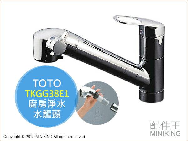 【配件王】日本代購 TOTO TKGG38E1 廚房用 淨水器龍頭 水龍頭 水槽龍頭 廚房龍頭 檯面龍頭