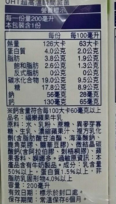 福樂 蘋果牛乳(200ml*24包/箱) [大買家]