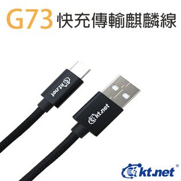 G73P麒麟線TC3.5A快充傳輸1.2M黑TYPEC高速傳輸線充電線快速充電安卓QC3.0【迪特軍】