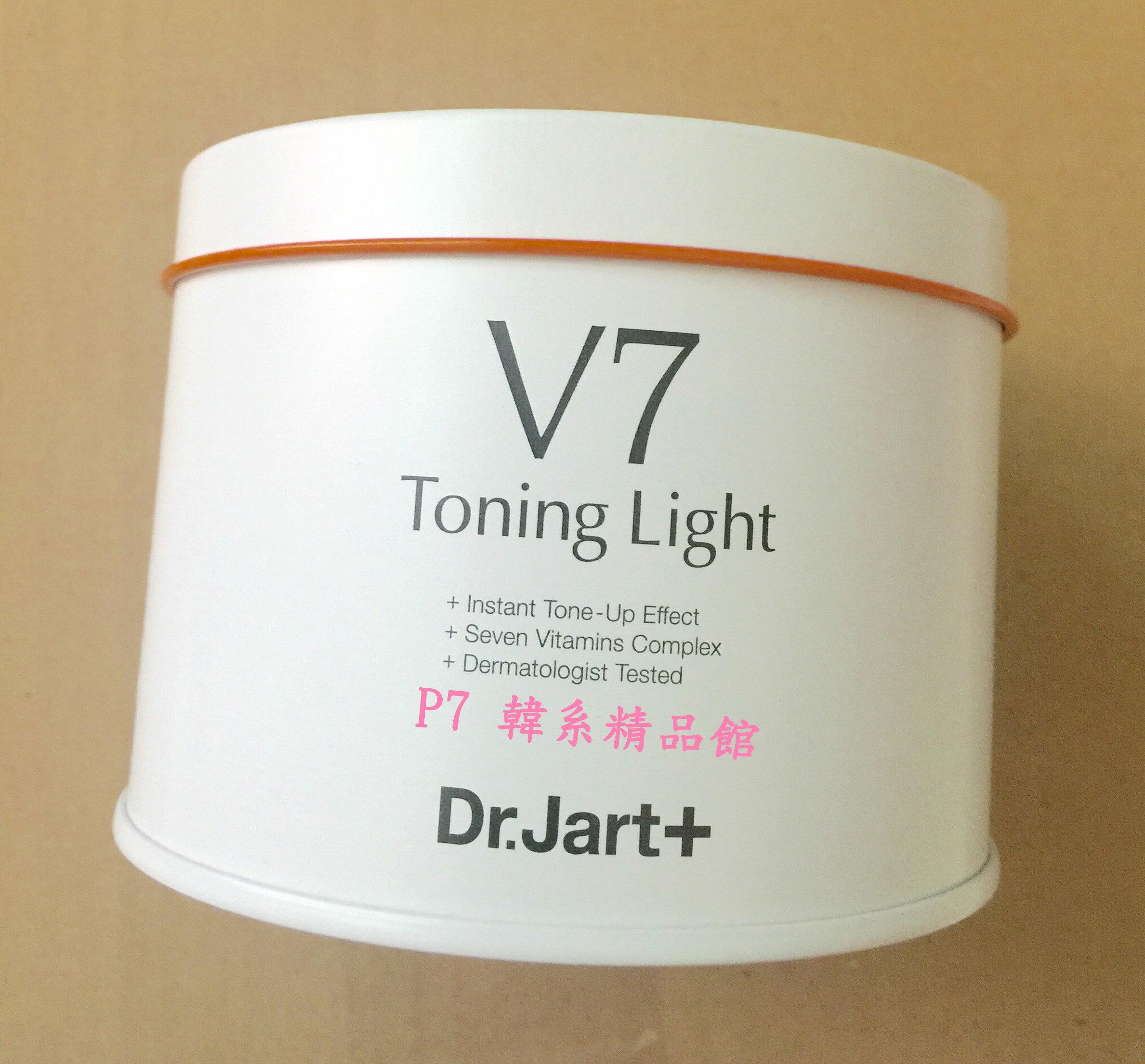 Dr.jart V7 ToningLight 維他命奇跡美白霜維生素亮白精華素顏霜提亮霜懶