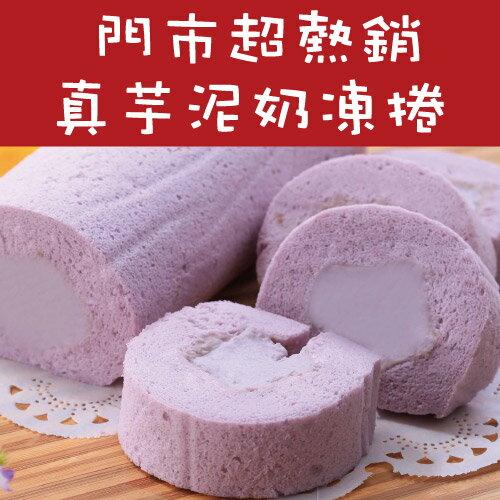 【喜之坊】芋泥奶凍捲2捲