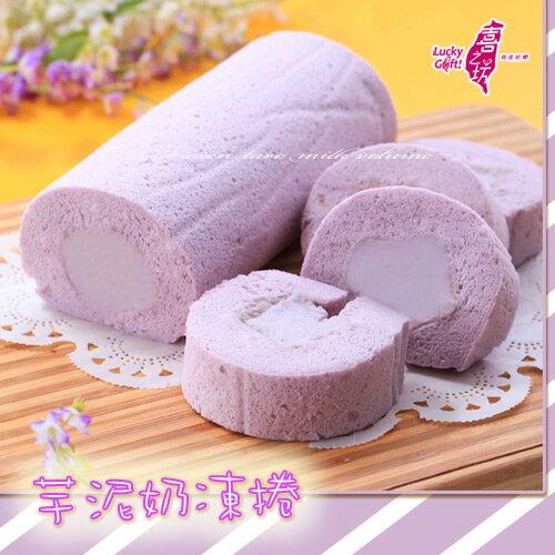 【喜之坊】芋泥奶凍捲2盒優惠免運組合 ~超美味上市★樂天歡慶母親節滿499免運 2