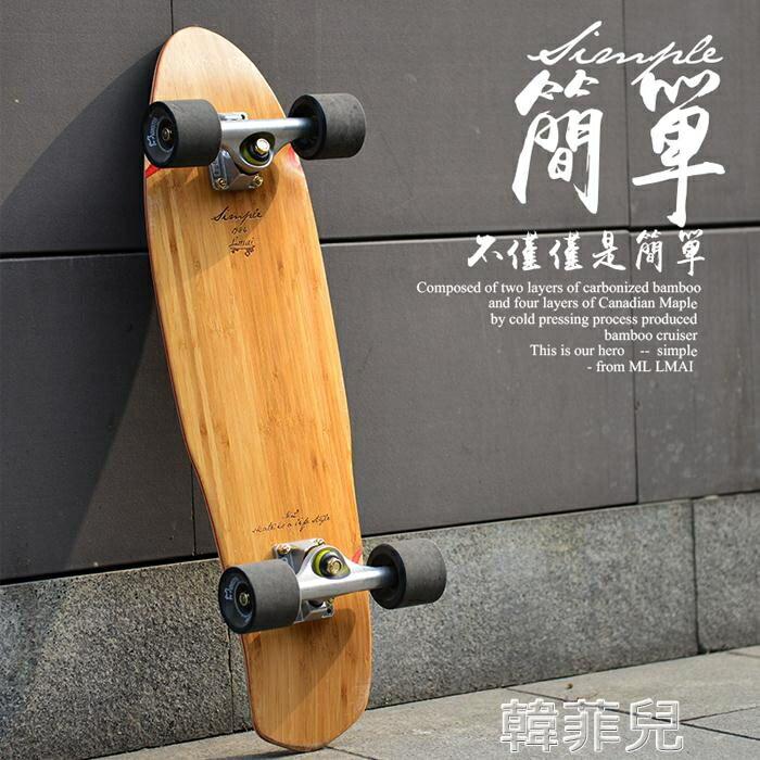 電動滑板 樂邁LMAI竹木滑板大魚板舞板男女生刷街代步小魚板成人四輪滑板車 2021新款