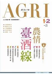 AGRI鄉間小路1+2月2017第43卷1期(合刊)