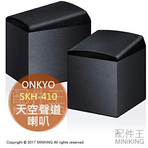 【配件王】日本代購 一年保 ONKYO SKH-410 天空聲道 喇叭 Dolby Atmos 杜比全景聲 一組兩台